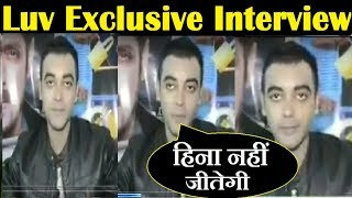 Watch Video: Luv Exclusive Interview After Eviction Luv Tyagi Eviction Biggboss 11