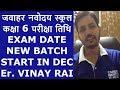 जवाहर नवोदय स्कूल कक्षा 6 परीक्षा तिथि | CLASS 6 EXAM DATE | NEW BATCHES | Er. VINAY RAI