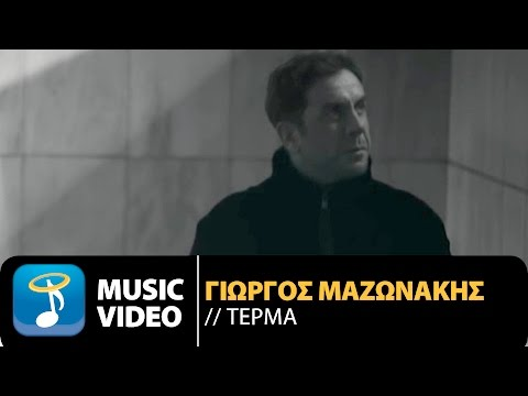 G?????? ?a??????? - ???�a | Giorgos Mazonakis - Terma (Official Music Video HD)