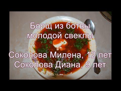Борщ свекольной ботвы рецепт с фото