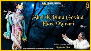Shri Krishna Govind Hare Murari  Ravindra Jain\'s Krishna Bhajans