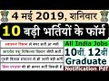 4 मई 2019 की 10 बड़ी भर्तियां #179 || Latest Government Jobs 2019