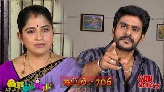 Sontha Bandham 04-05-2015 Suntv Serial   Watch Sun Tv Sontha Bandham Serial May 04, 2015