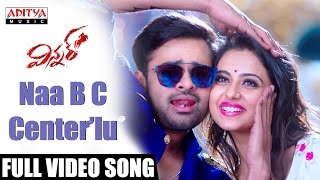 Naa B C Center\'lu Full Video Song  Winner Video Songs  Sai Dharam Tej, Rakul Preet Thaman SS