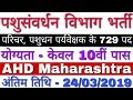 AHD Maharashtra Recruitment 2019 Peon, Livestock Supervisor | Pashusavardhan Vibhag Bharti 2019