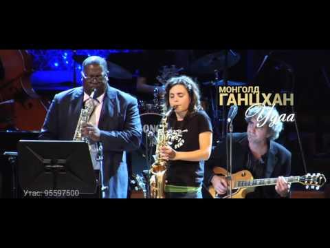 Алдарт хөгжимчин Жэссэ Дэивис Монголд анх удаа тоглоно