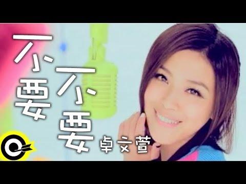 卓文萱-不要不要(官方完整版MV)