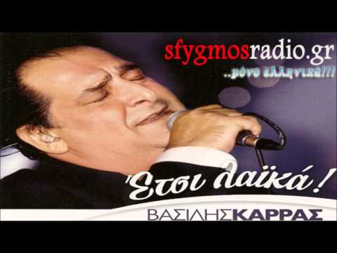 Etsi s agapisa | Official Cd Rip -  Vasilis Karras 2012 *New Album*