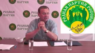 """Ефимов В.А. выступление на съезде """"Родной Партии"""""""