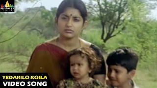 Yedarilo Koila Video Song - Gorintaku