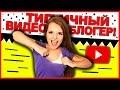 ТИПИЧНЫЙ ВИДЕОБЛОГЕР + Конкурс На Совместное Видео!