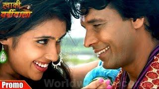 Bhojpuri First Look (Movie Trailers)