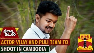 Watch Actor Vijay and Puli Team to Shoot in Cambodia Thanthi tv Kollywood News 06/May/2015 online