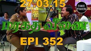 Maragatha Veenai 27-03-2015 Suntv Serial | Watch Sun Tv Maragatha Veenai Serial March 27, 2015