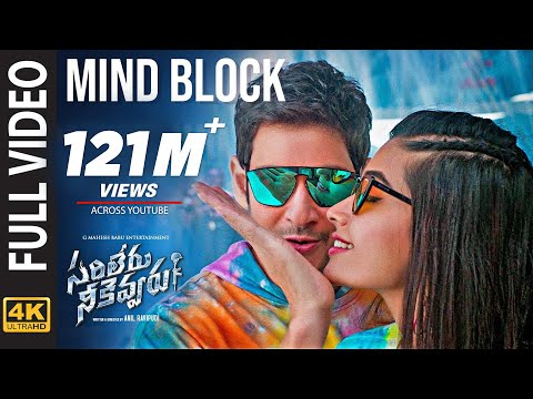 Mind Block Full Video Song [4k] | Sarileru Neekevvaru | Mahesh Babu | Rashmika | DSP | Anil Ravipudi
