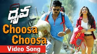 Choosa Choosa Video Song Promo - Dhruva