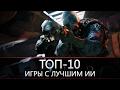 ТОП-10: игры с лучшим ИИ