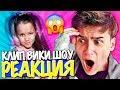 РЕАКЦИЯ на VIKI SHOW – Просто // НОВЫЙ КЛИП ВИКИ ШОУ // Viki Show Просто Клип