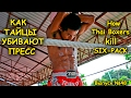 Как Тайцы убивают пресс / How Thai Boxers kill six-pack