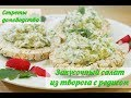 Закуска из редиса с творогом и яйцом. Невероятно просто и вкусно!!! (Radish and egg appetizer)