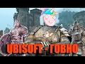 Игрообор: Ubisoft не может в бета-тесты. Обзор For Honor.
