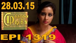 Mundhanai Mudichu 28-03-2015 Suntv Serial | Watch Sun Tv Mundhanai Mudichu Serial March 28, 2015