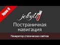 Урок 8. Постраничная навигация в Jekyll