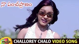 Challorey Chalo Song |  Naa Pancha Pranam