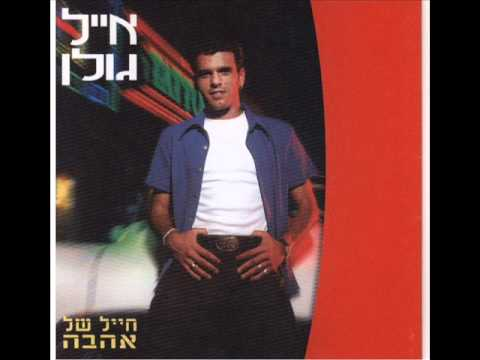 אייל גולן זרה Eyal Golan