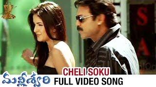 Cheli Soku Full Video Song | Malliswari