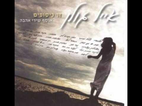 אייל גולן שומרני אל Eyal Golan