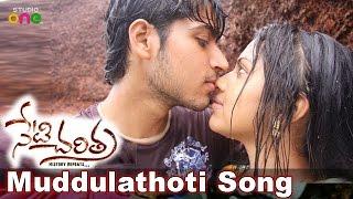 Muddulathoti Yuddam Romantic Song - Neti Charitra
