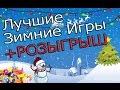 Лучшие зимние игры + РОЗЫГРЫШ