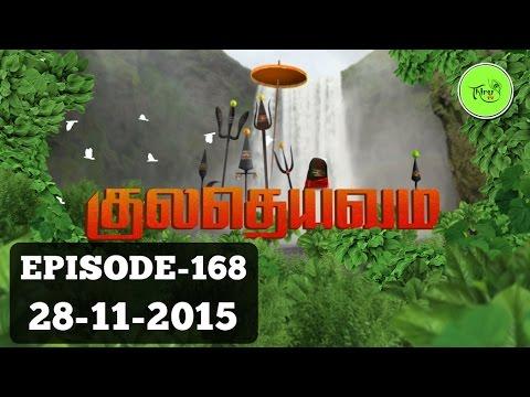 Kula Deivam Serial 28/11/2015 SunTv Episode Online
