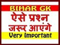 BSSC Inter Level Exam Question Paper| Bihar SSC Inter level exam | bssc inter level exam