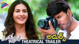 Manasuku Nachindi Latest Telugu Movie Trailer | Sundeep Kishan | Manjula | Amyra Dastur | Tridha