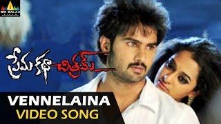 Vennelaina Video Song  - Prema Katha Chitram
