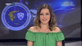 ΑΣΤΥΝΟΜΙΑ & ΚΟΙΝΩΝΙΑ 25-06-2018