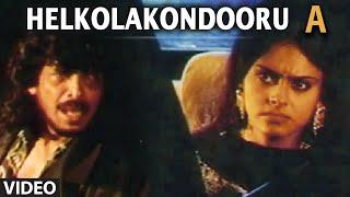 "Helkolakondooru Full Video Song  \\\""A\\\"" Kannada Movie Video Songs  Upendra, Chandini  Gurukiran"
