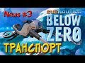 Subnautica BELOW ZERO-News #3-ТРАНСПОРТ-САБНАТИКА НИЖЕ НУЛЯ!