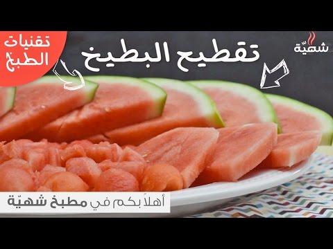 شاهد فيديو كيف تقطع البطيخ بإشكال جميلة