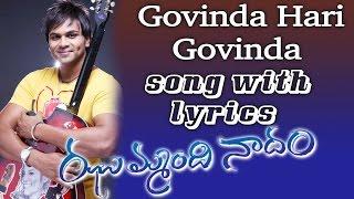 Govinda Hari Govinda Song With Lyrics - Jhummandi Naadam