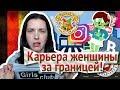 """Карьера женщины за границей!  Канал """"Русская Европейка"""""""