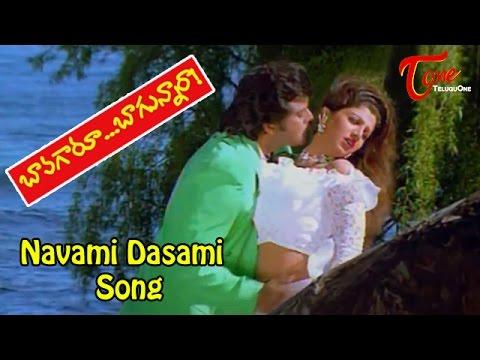 Bavagaru Bagunnara Songs - Navami Dasami - Chiranjeevi - Ramba