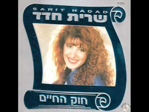 שרית חדד - טפטף הגשם - Sarit Hadad - Teftef ageshem