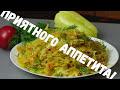 Фрагмент с конца видео Вкуснейшая начинка для пирогов за 10 минут  Тушеная капуста  Filling  Braised cabbage