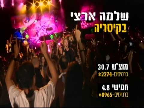 עונת ההופעות - קיסריה 2011