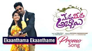 Ekaanthama Ekaanthame Promo Song | Meda Meeda Abbayi