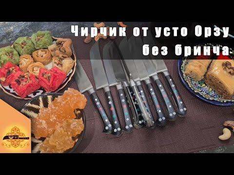 """Узбекский нож пчак """"Чирчик"""" из стали ШХ-15 с рукоятью из оргстекла без бринча"""