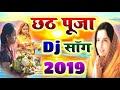 Chhath Dj 2019 | Bhojpuri Chhath Puja Songs 2019 | Chhath Puja Dj 2019 | Chhath DJ Geet 2019 | Chhat
